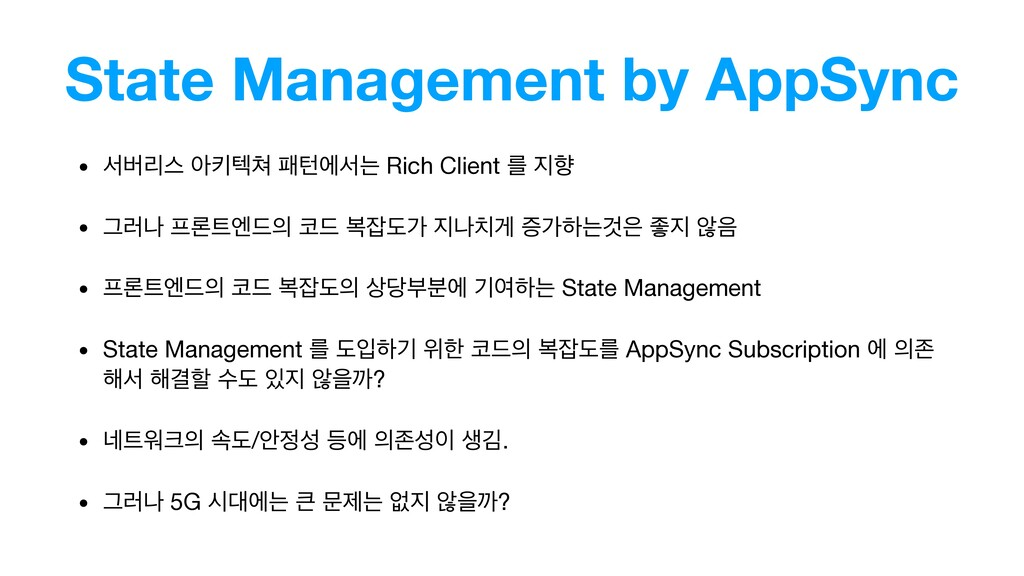 State Management by AppSync • ࢲߡܻझ ইఃఫ ಁఢীࢲח R...