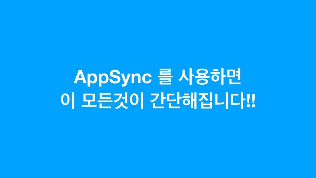 AppSync ܳ ਊೞݶ  ݽٚѪ рױ೧פ!!