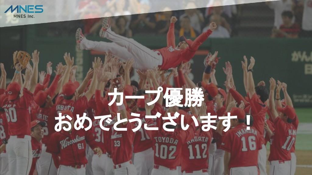 カープ優勝 おめでとうございます!