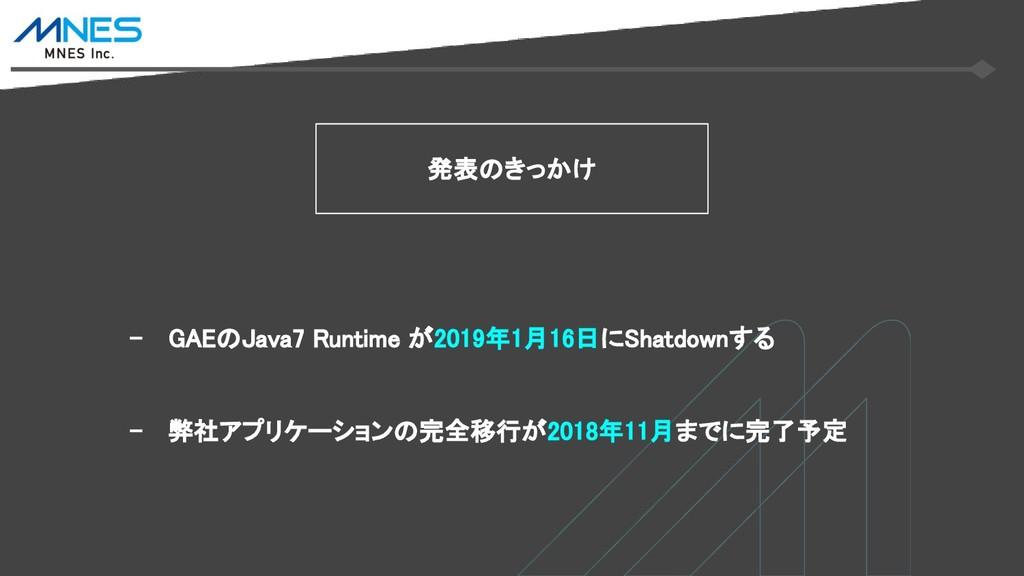 - GAEのJava7 Runtime が2019年1月16日にShatdownする - 弊社...