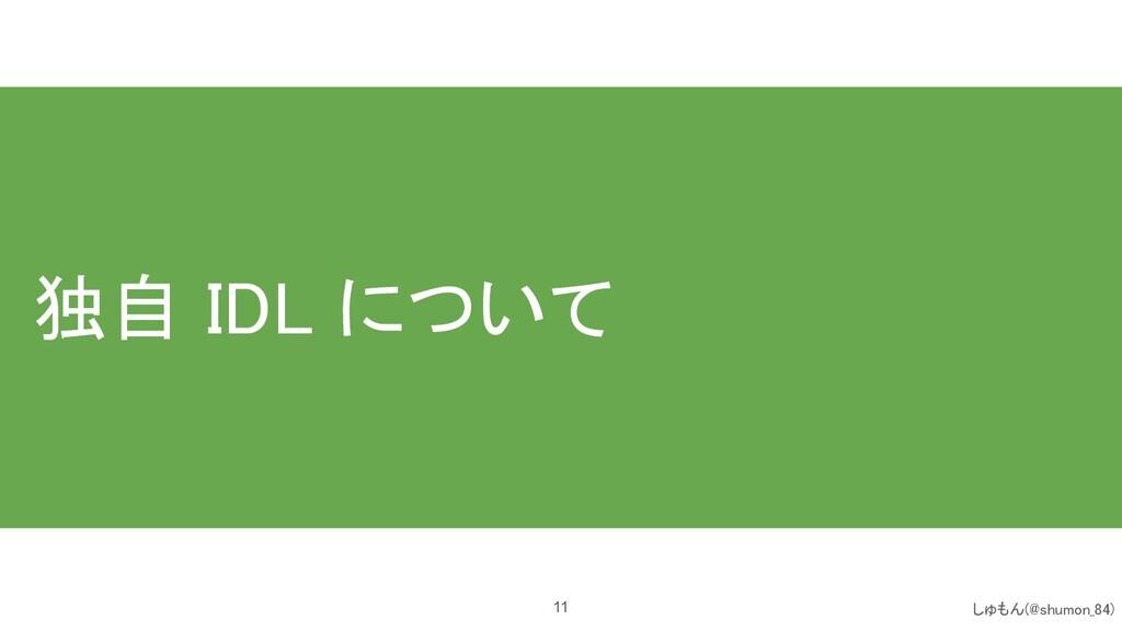 独自 IDL について 11 しゅもん(@shumon_84)
