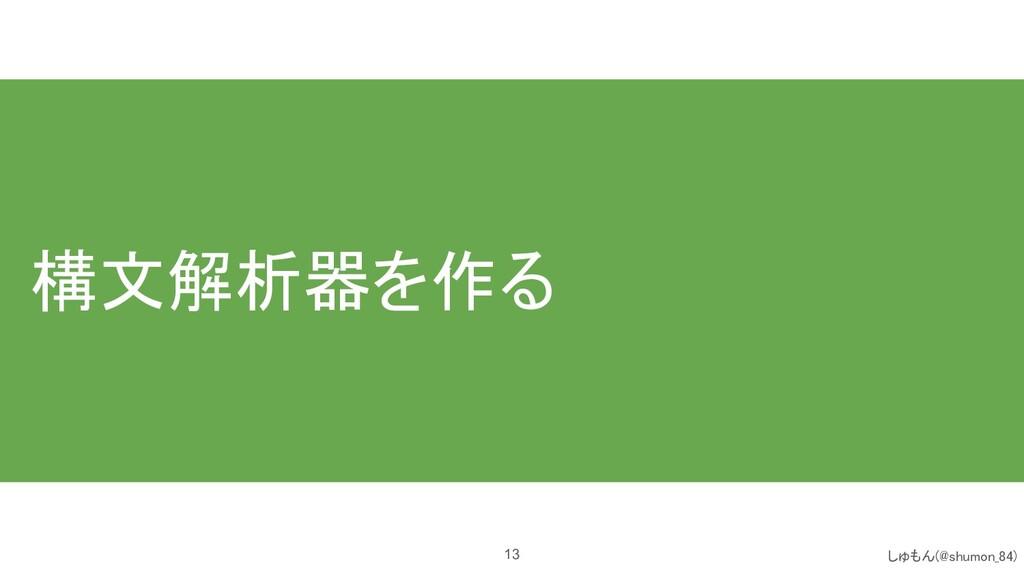 構文解析器を作る 13 しゅもん(@shumon_84)