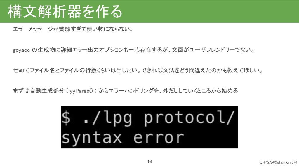 構文解析器を作る エラーメッセージが貧弱すぎて使い物にならない。  goyacc の生成物...
