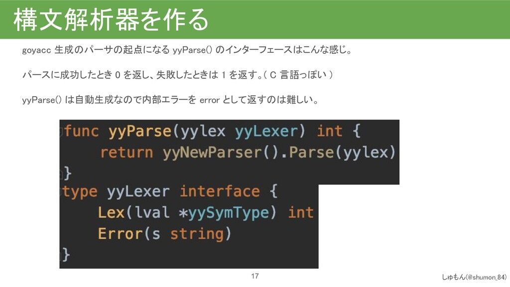 構文解析器を作る goyacc 生成のパーサの起点になる yyParse() のインターフェ...