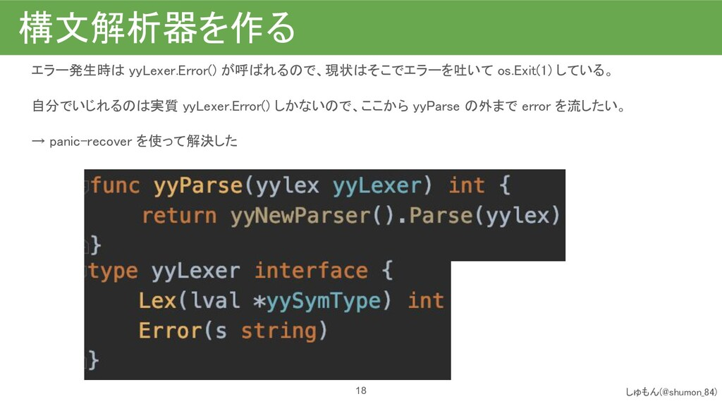 構文解析器を作る エラー発生時は yyLexer.Error() が呼ばれるので、現状はそこ...