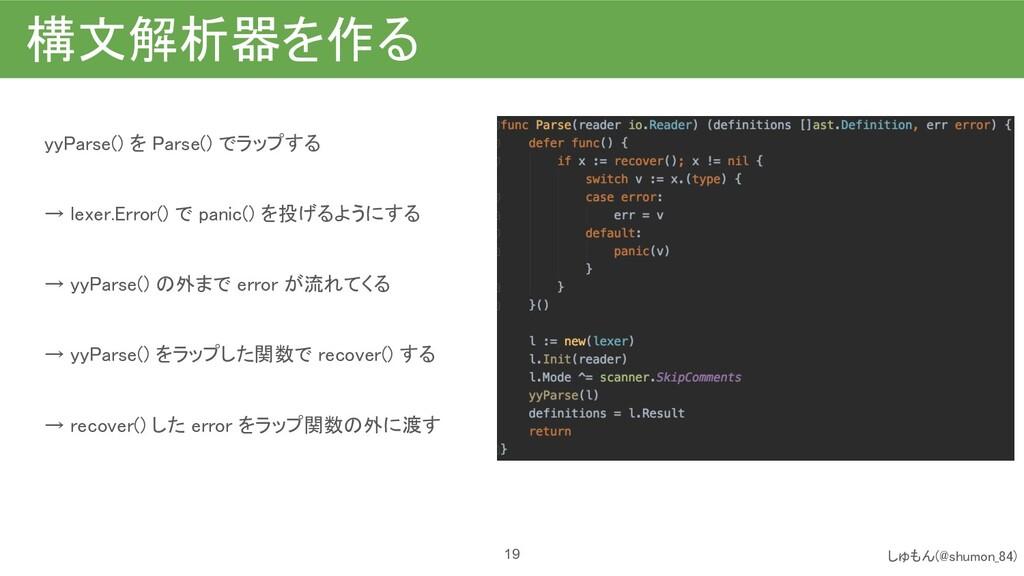 構文解析器を作る yyParse() を Parse() でラップする  → lexer....