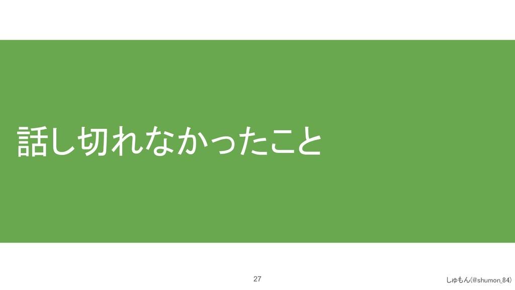 話し切れなかったこと 27 しゅもん(@shumon_84)