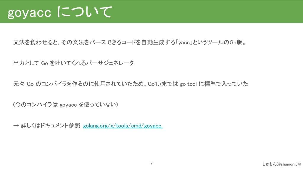 goyacc について 文法を食わせると、その文法をパースできるコードを自動生成する「yac...
