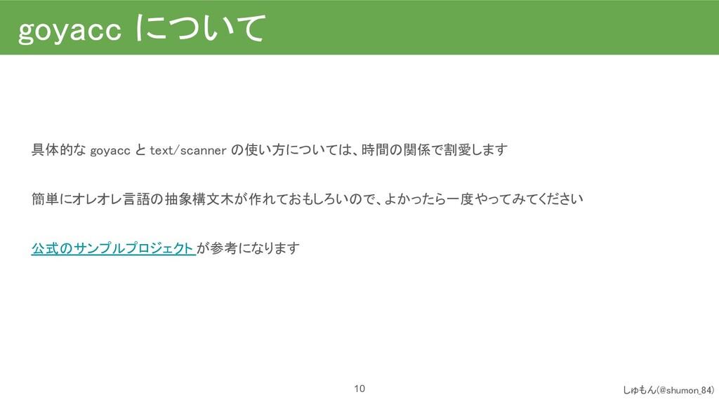 goyacc について 具体的な goyacc と text/scanner の使い方につい...
