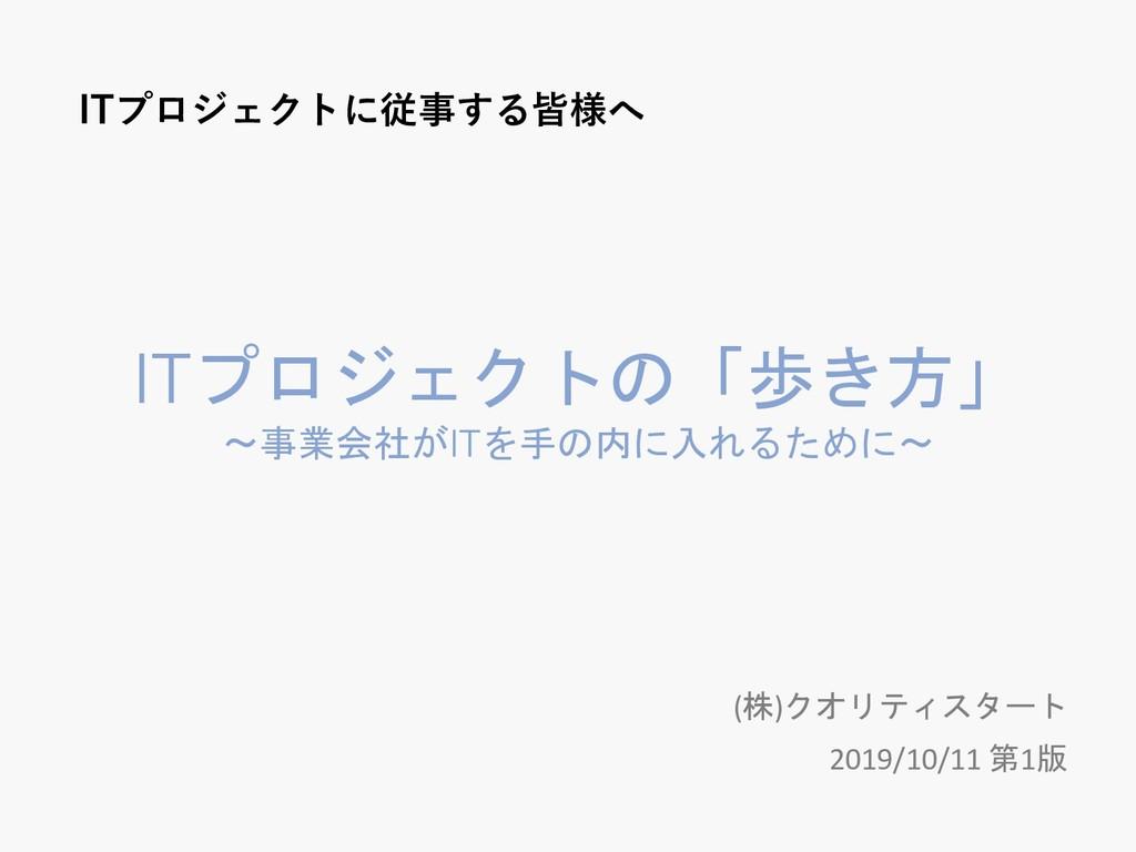 ITプロジェクトの「歩き方」 〜事業会社がITを手の内に入れるために〜 (株)クオリティスター...
