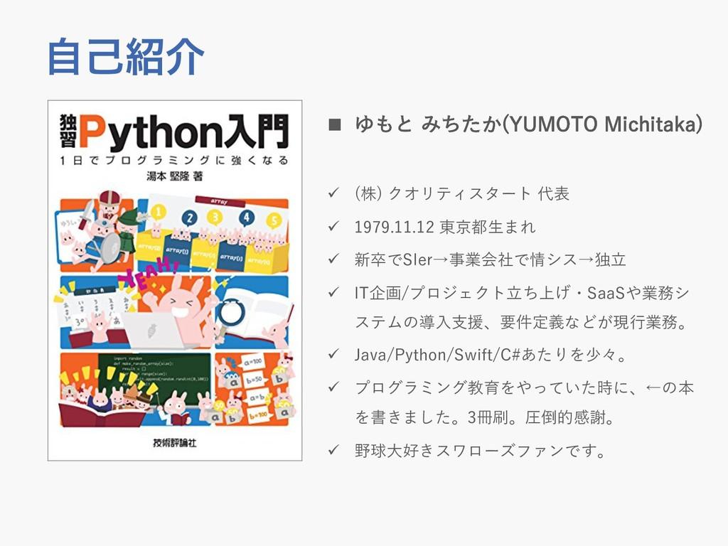 ࣗݾհ n ゆもと みちたか(YUMOTO Michitaka) ü (株) クオリティスタ...