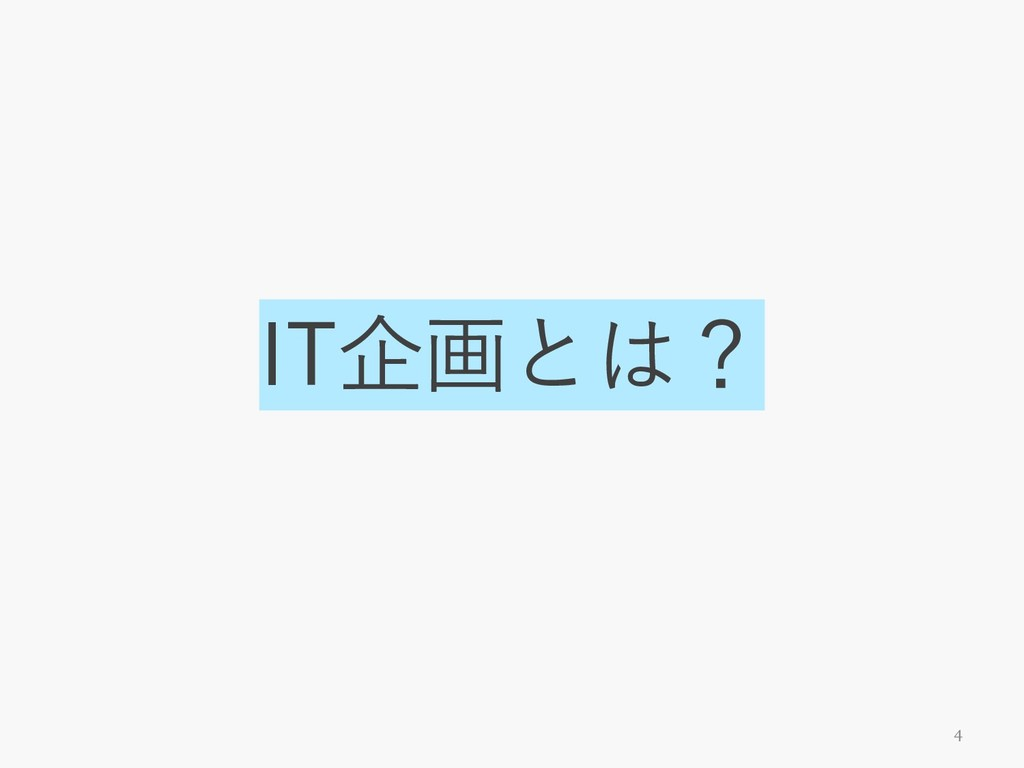 4 IT企画とは?