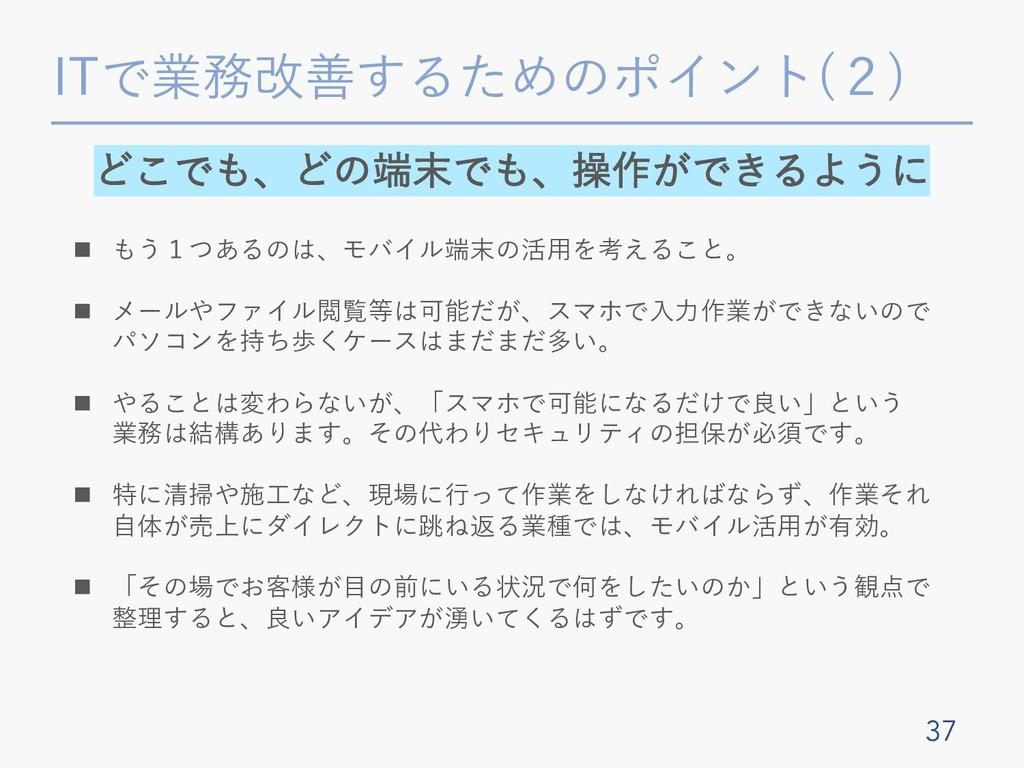 ITで業務改善するためのポイント(2) 37 どこでも、どの端末でも、操作ができるように n ...