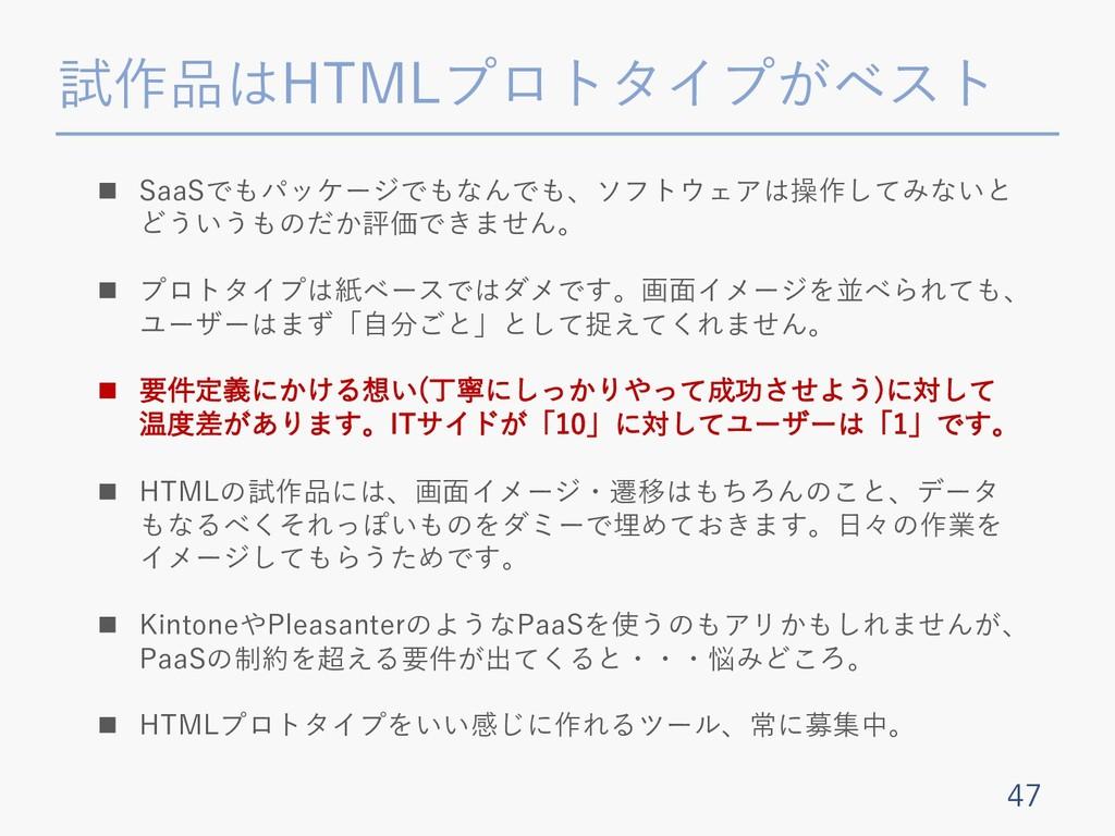 試作品はHTMLプロトタイプがベスト 47 n SaaSでもパッケージでもなんでも、ソフトウェ...