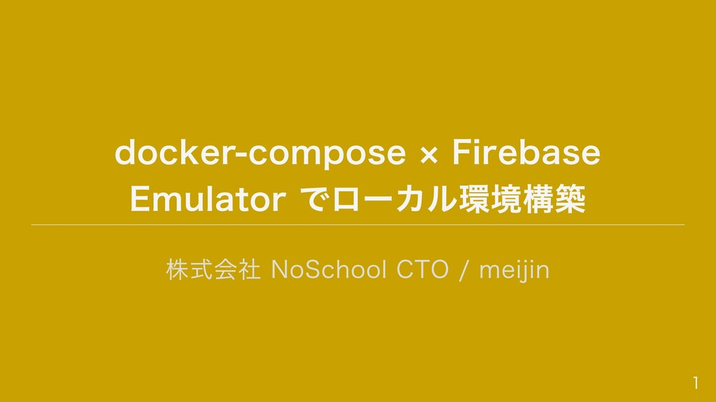 docker-compose × Firebase Emulator でローカル環境構築 株式...
