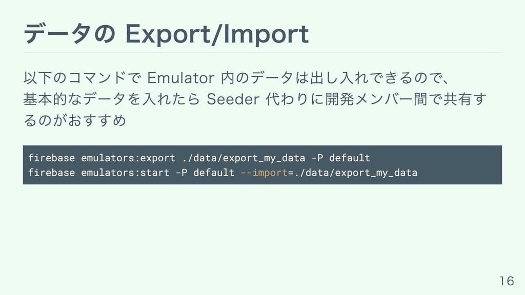 データの Export/Import 以下のコマンドで Emulator 内のデータは出し⼊れ...