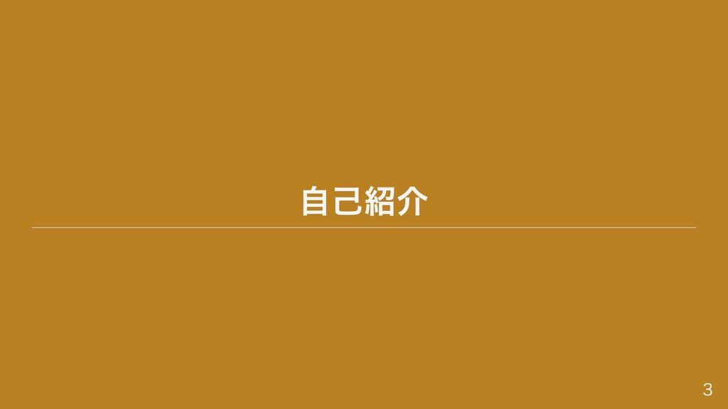 ⾃⼰紹介 3