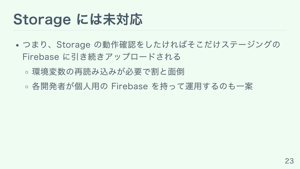 Storage には未対応 つまり、Storage の動作確認をしたければそこだけステージング...