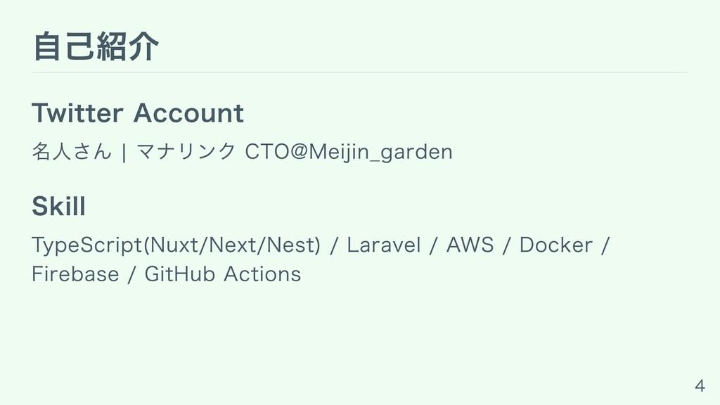 ⾃⼰紹介 Twitter Account 名⼈さん   マナリンク CTO@Meijin_ga...