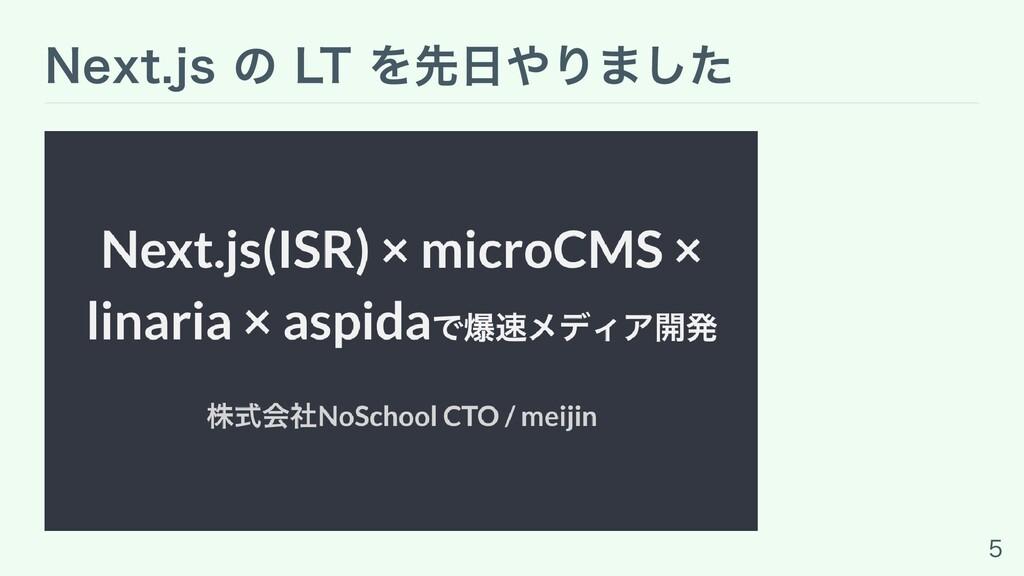 Next.js の LT を先⽇やりました 5