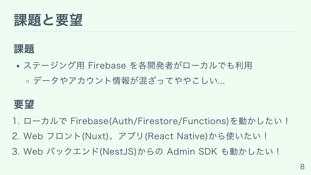 課題と要望 課題 ステージング⽤ Firebase を各開発者がローカルでも利⽤ データやアカ...