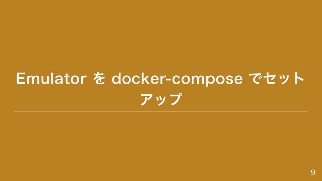 Emulator を docker-compose でセット アップ 9