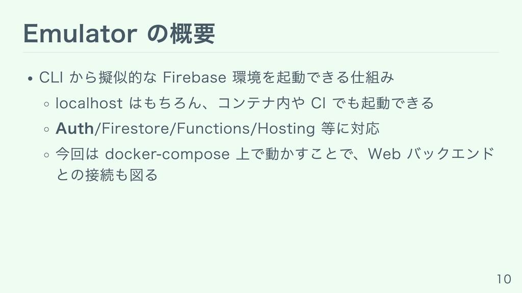 Emulator の概要 CLI から擬似的な Firebase 環境を起動できる仕組み lo...