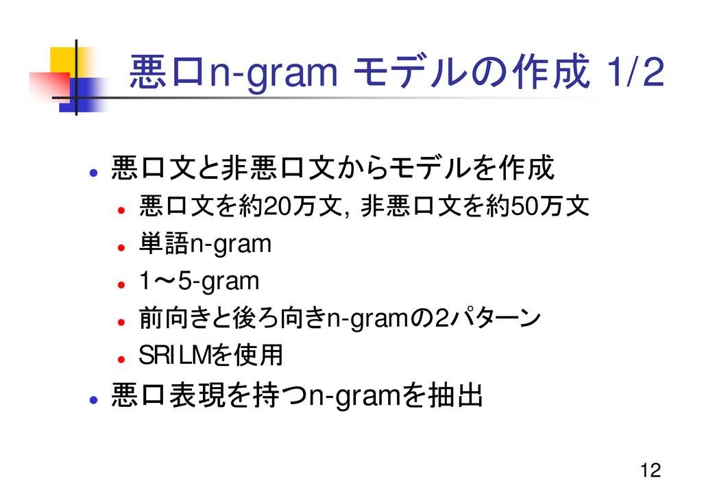 12 悪口n-gram モデルの作成 1/2 z 悪口文と非悪口文からモデルを作成 z 悪口文...