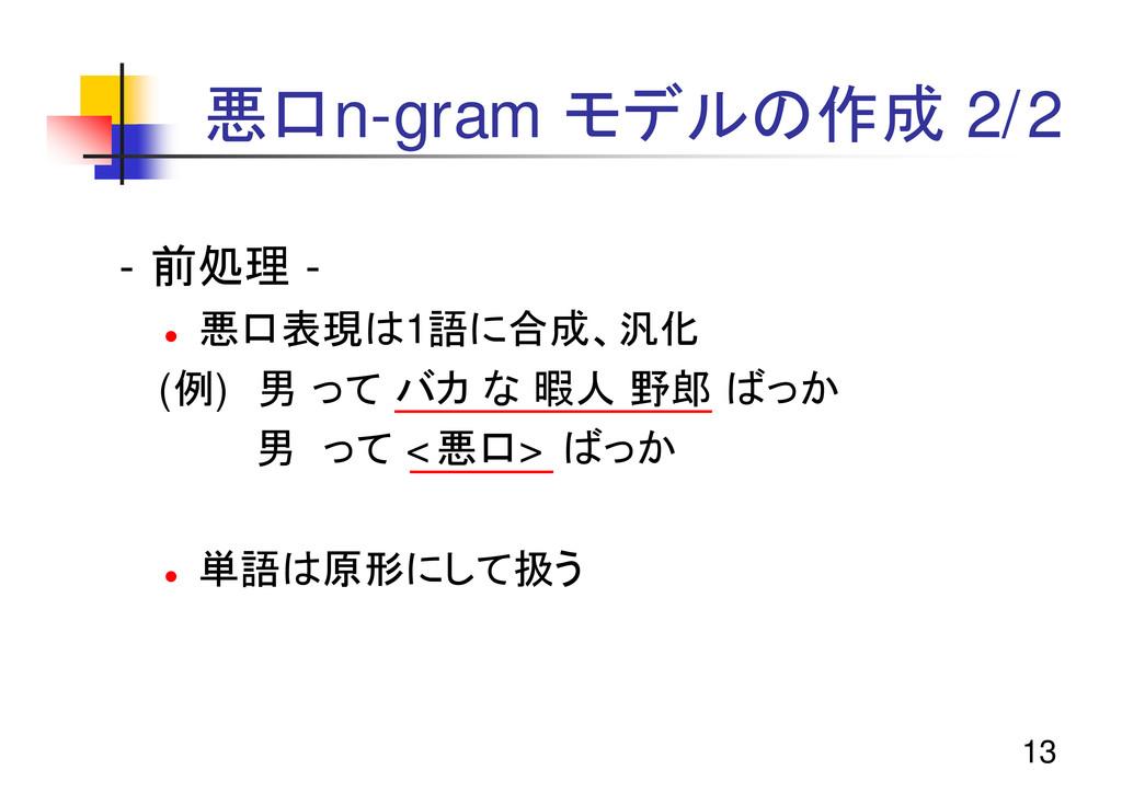 13 悪口n-gram モデルの作成 2/2 - 前処理 - z 悪口表現は1語に合成、汎化 ...