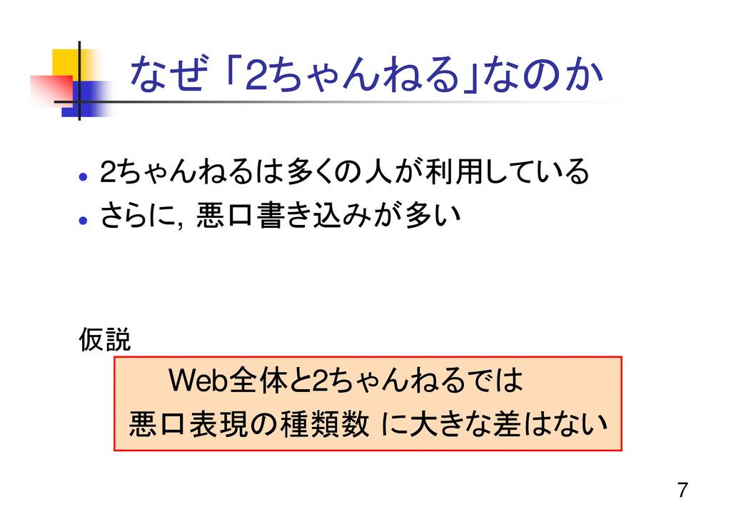 7 z 2ちゃんねるは多くの人が利用している z さらに, 悪口書き込みが多い 仮説 Web全...