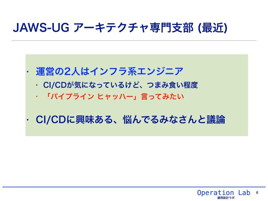 """+""""846(ΞʔΩςΫνϟઐࢧ෦ ࠷ۙ  • ӡӦͷਓΠϯϑϥܥΤϯδχΞ • ..."""
