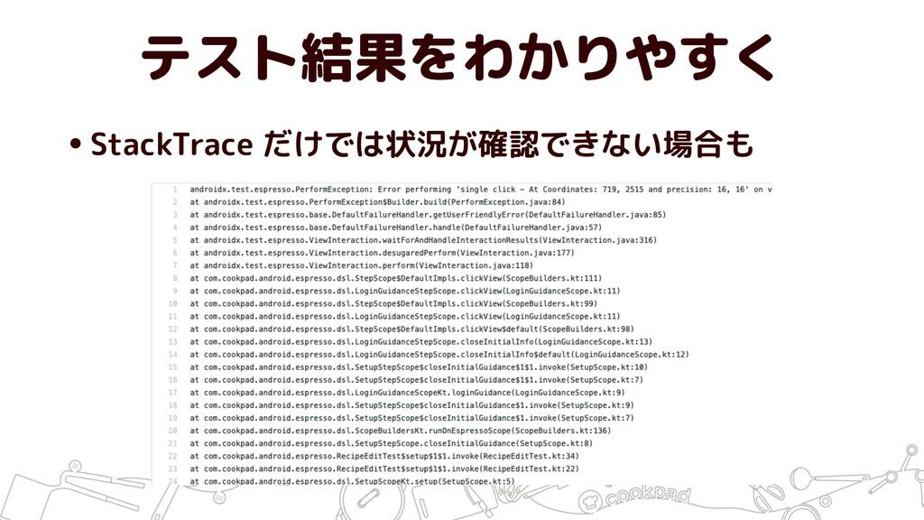 テスト結果をわかりやすく •StackTrace だけでは状況が確認できない場合も