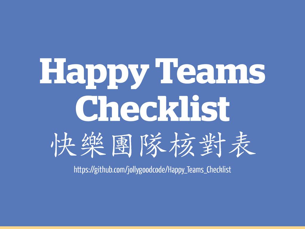 Happy Teams Checklist ॹↀộނỚі https://github.co...