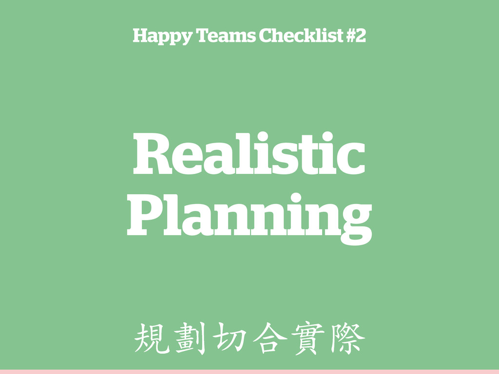 Realistic Planning Happy Teams Checklist #2 ἲ὏్...