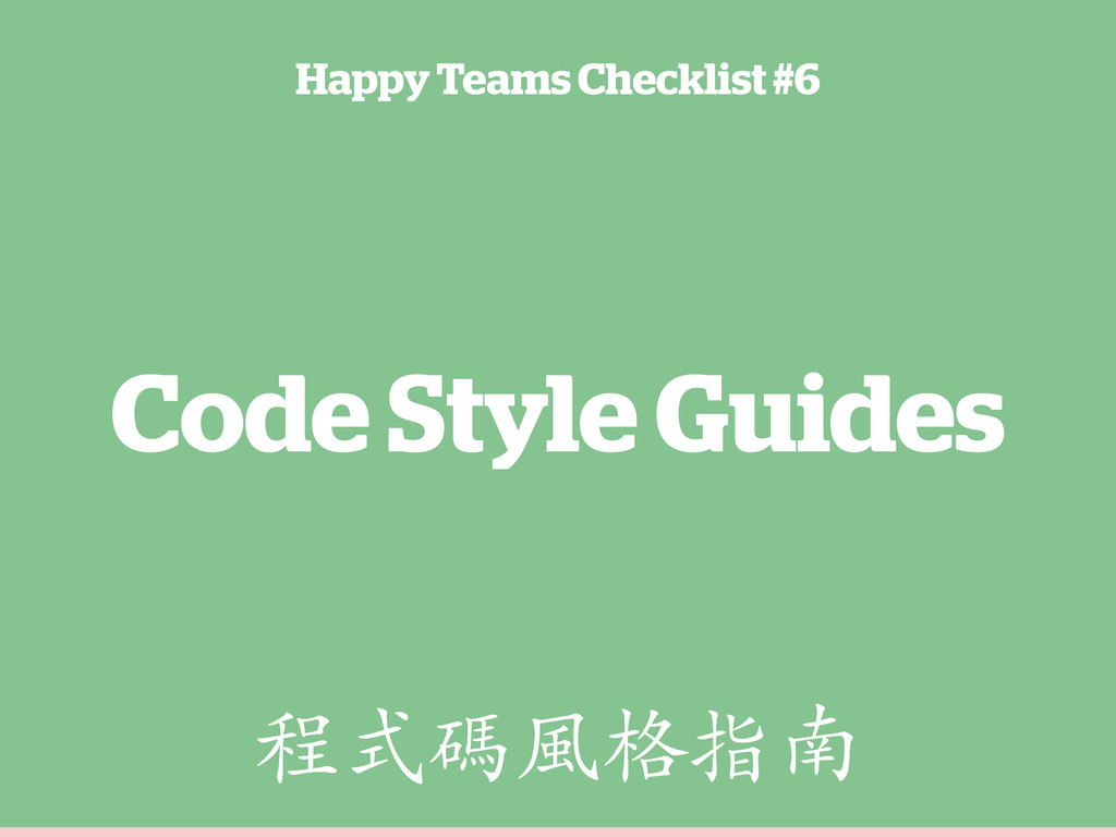 Code Style Guides Happy Teams Checklist #6 ӱൔἀ...