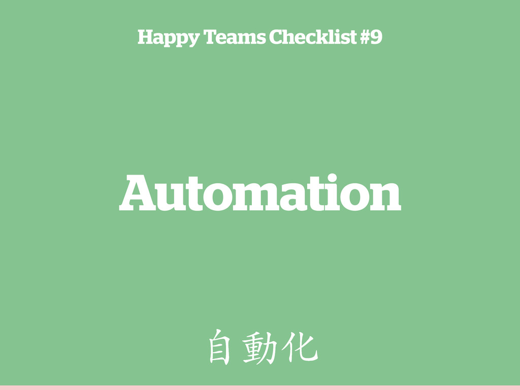 Automation Happy Teams Checklist #9 ሱọ߄