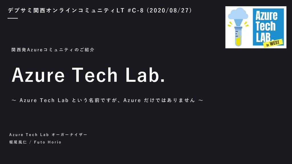 Azure Tech Lab. A z u r e T e c h L a b オ ー ガ ー...