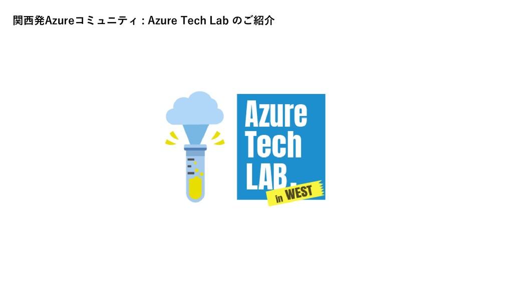 関西発Azureコミュニティ : Azure Tech Lab のご紹介