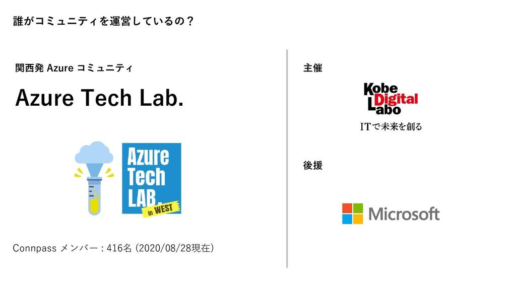 誰がコミュニティを運営しているの? 関西発 Azure コミュニティ Azure Tech L...