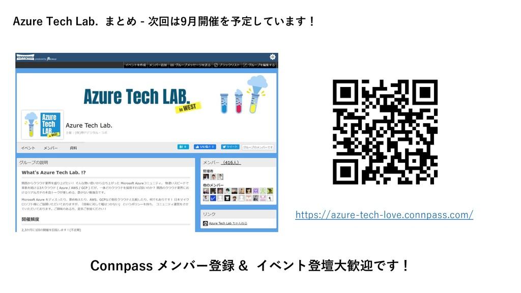 Azure Tech Lab. まとめ - 次回は9月開催を予定しています! https://...