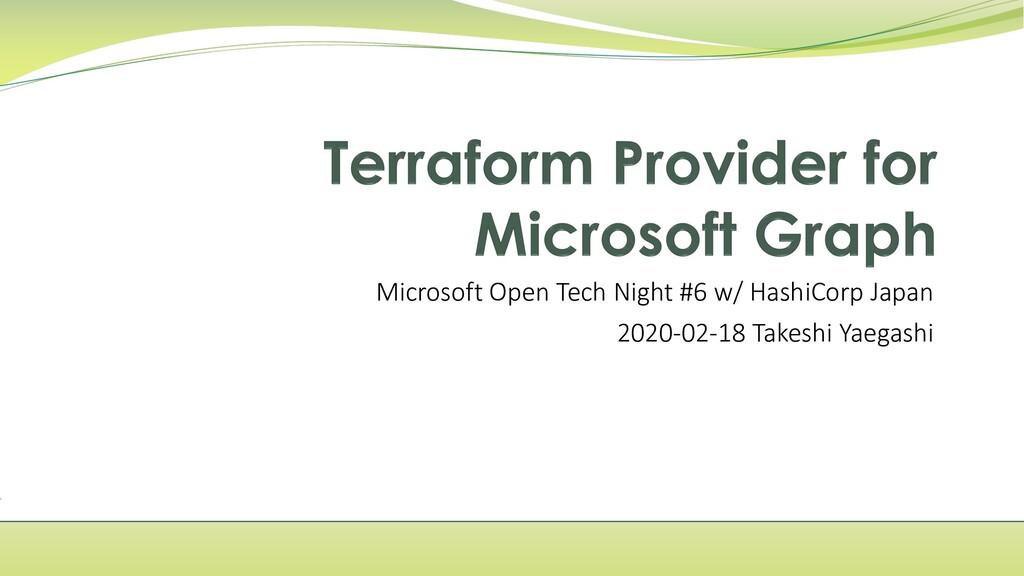 Microsoft Open Tech Night #6 w/ HashiCorp Japan...
