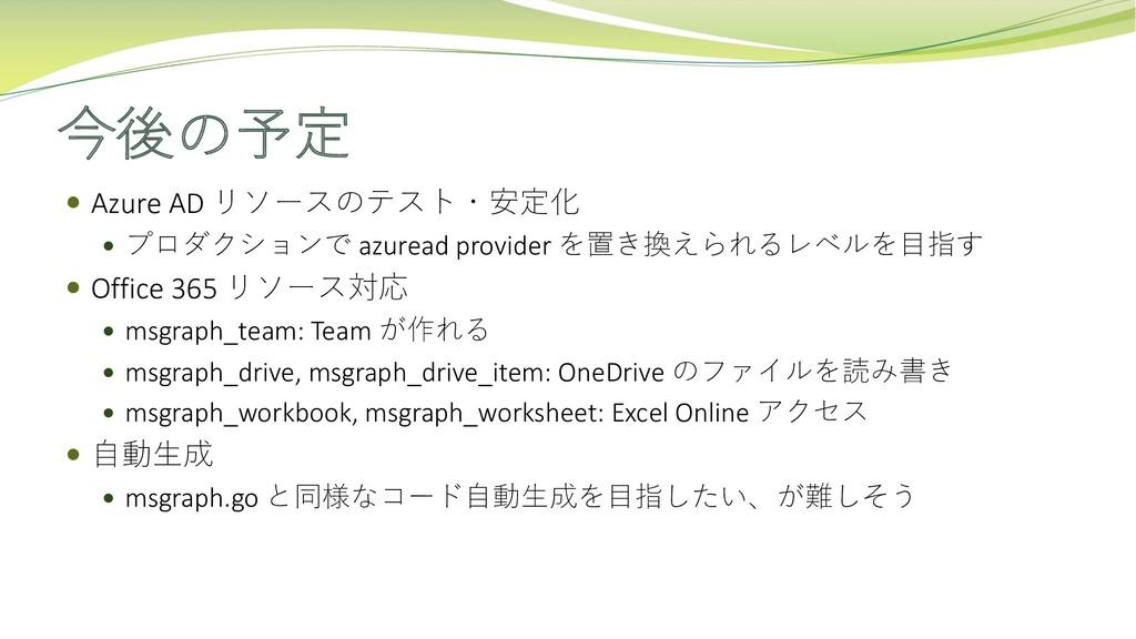 今後の予定 — Azure AD リソースのテスト・安定化 — プロダクションで azurea...