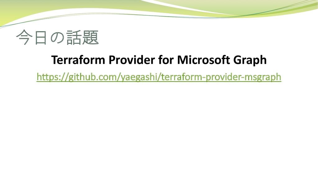 今⽇の話題 Terraform Provider for Microsoft Graph ht...