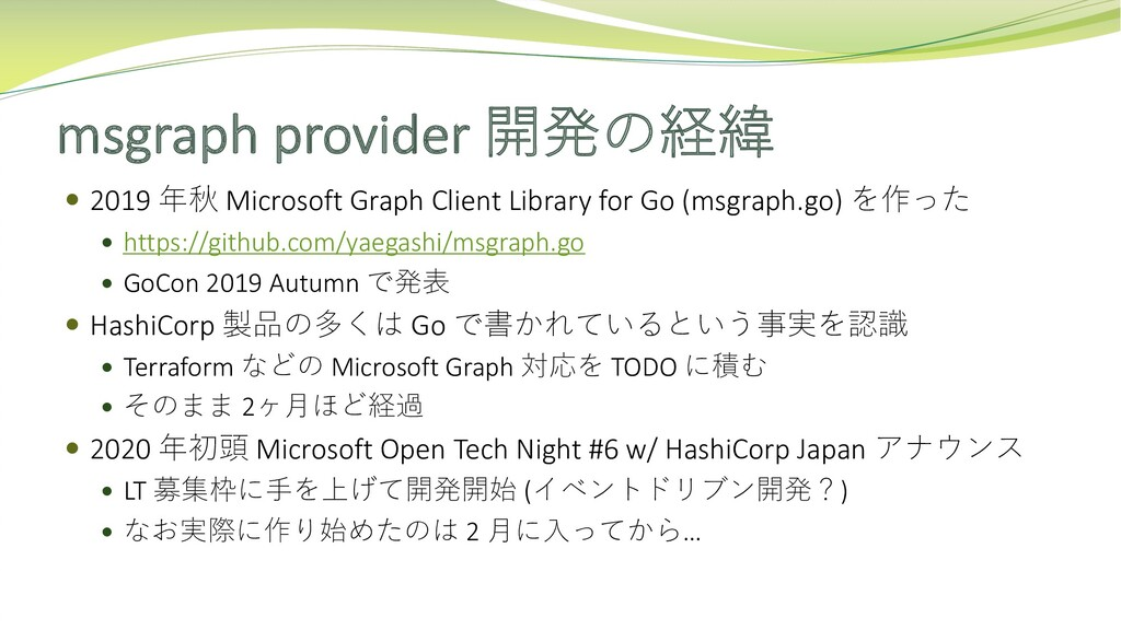 msgraph provider 開発の経緯 — 2019 年秋 Microsoft Grap...