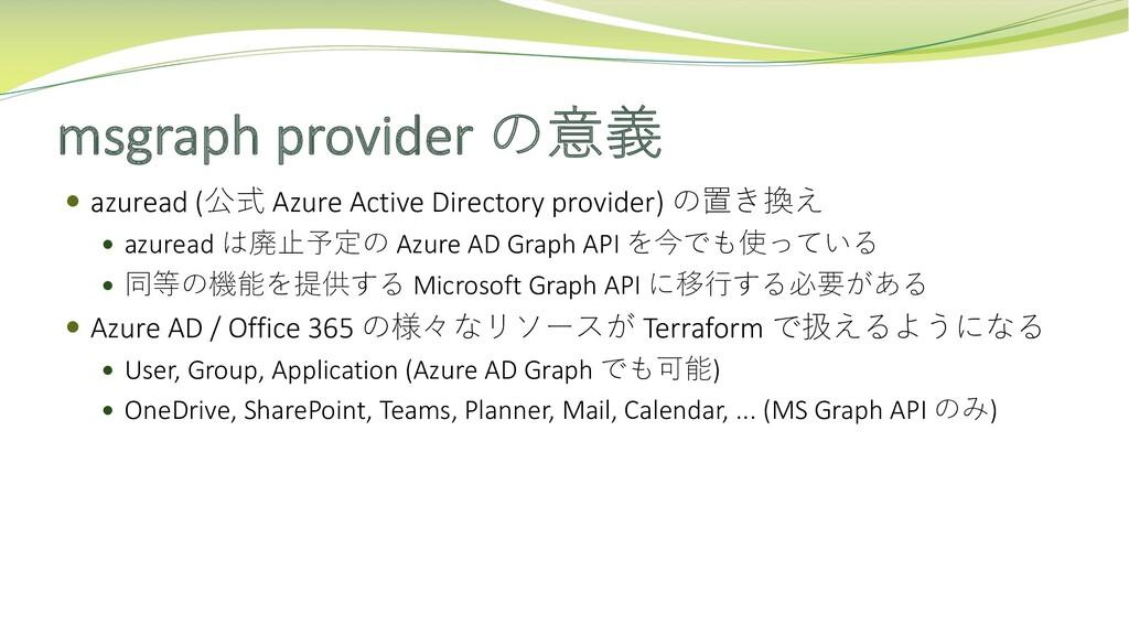 msgraph provider の意義 — azuread (公式 Azure Active...