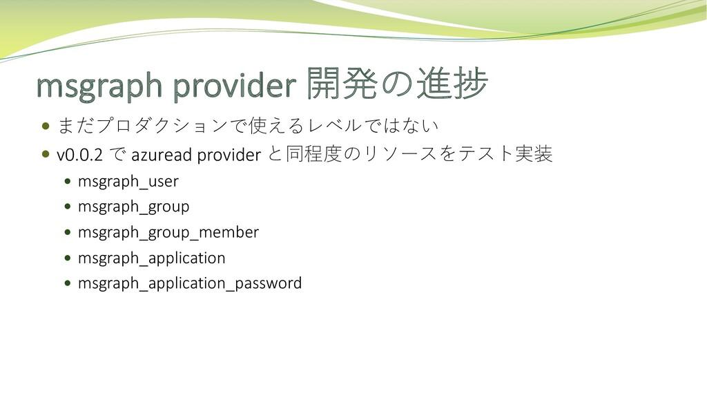 msgraph provider 開発の進捗 — まだプロダクションで使えるレベルではない —...