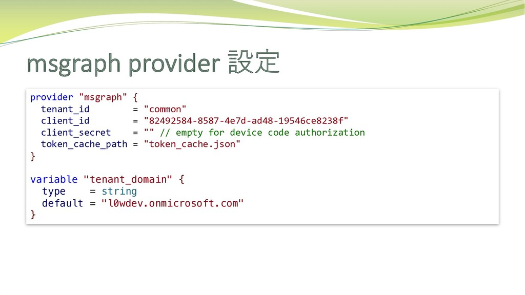 "msgraph provider 設定 provider ""msgraph"" { tenant..."