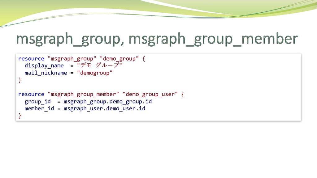 """msgraph_group, msgraph_group_member resource """"m..."""