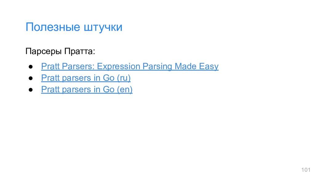 Парсеры Пратта: ● Pratt Parsers: Expression Par...