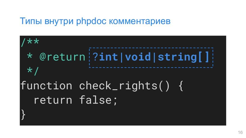 /** * @return ?int|void|string[] */ function ch...